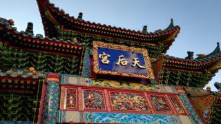 横浜媽祖廟天皇后宮