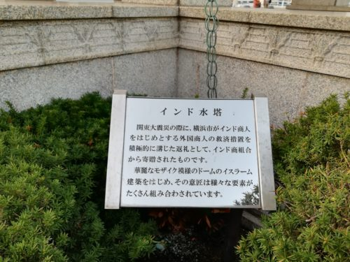 インド水塔説明標識