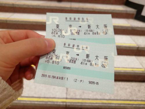新幹線の問題のチケット