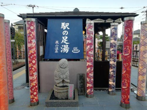 嵐山温泉駅の足湯