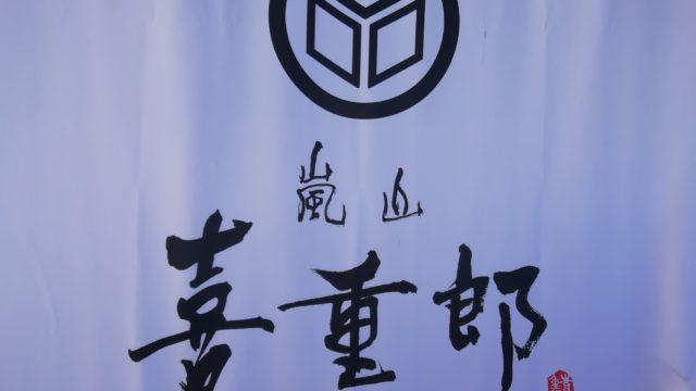 嵐山「喜重郎」