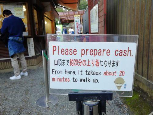 入口の注意書き