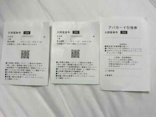 荷物の預かり票