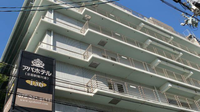 アパホテル京都駅堀川通外観