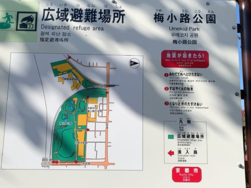 広域避難場所地図
