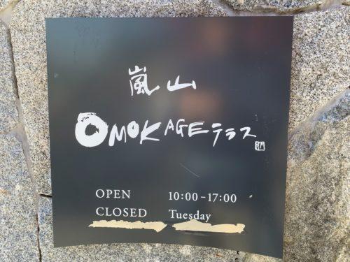 OMOKAGEテラスの看板