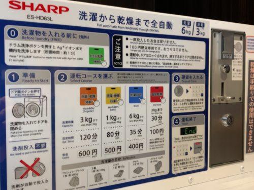 洗濯乾燥機の料金表