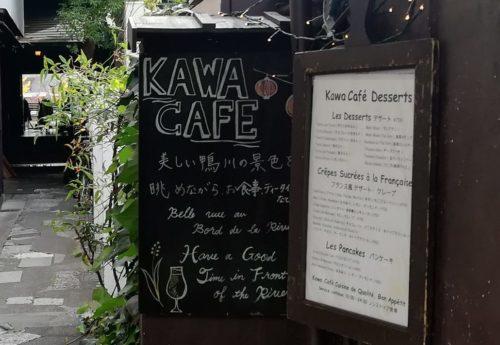 kawacafeのメニュー