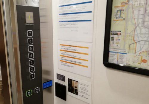 フレッサイン京都駅八条口のエレベーター2