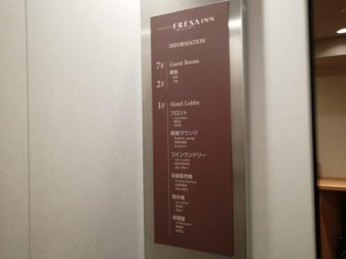フレッサイン京都駅八条口のフロア案内