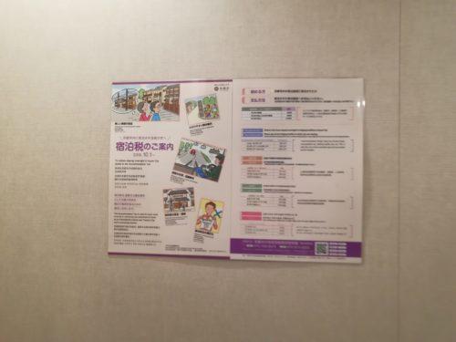 フレッサイン京都駅八条口の宿泊のご案内