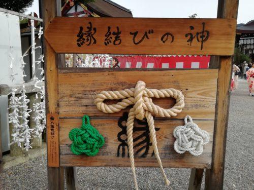 八坂神社の縁結び