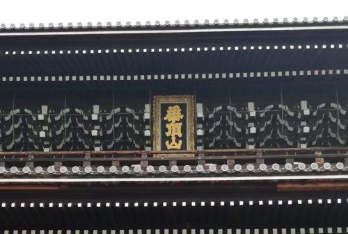 知恩院の三門2