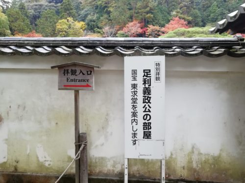 銀閣寺特別拝観2