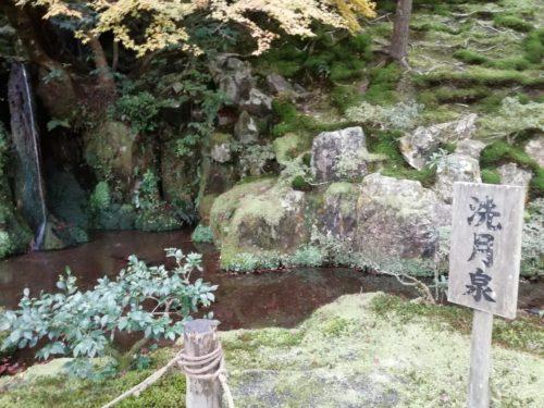 洗月泉と看板