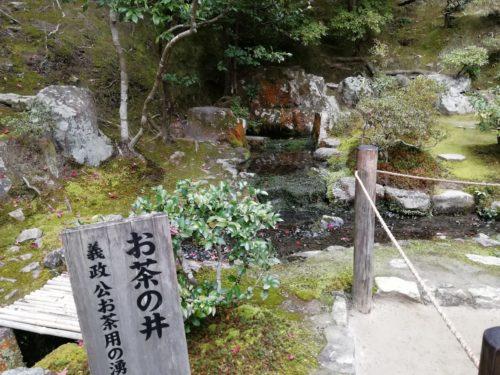 銀閣寺のお茶の井庭園3