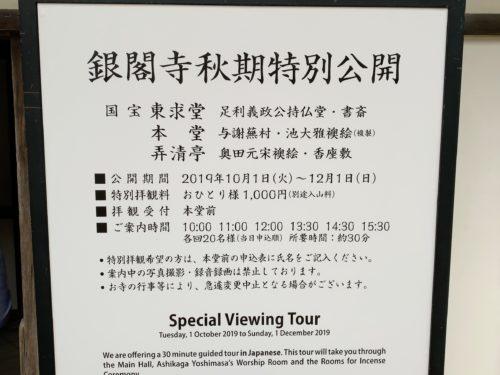 銀閣寺特別拝観1