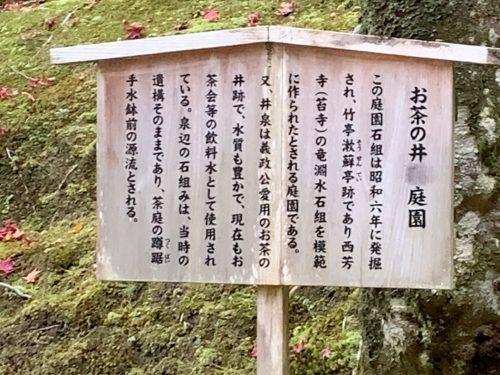 銀閣寺のお茶の井庭園1