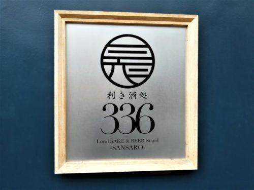 利き酒処336