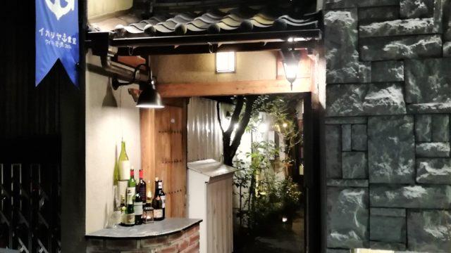 イカリヤ食堂入口