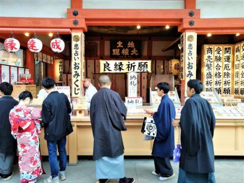 地主神社の拝殿おみくじ売り場