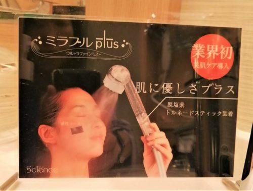 連のミラブルプラスの広告