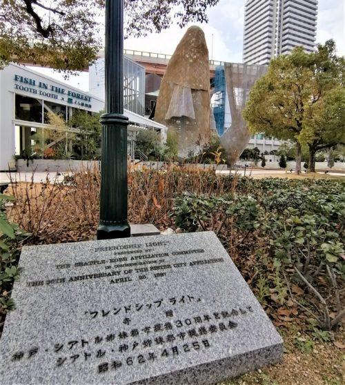 神戸姉妹都市
