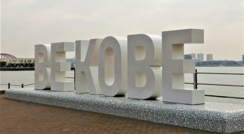 BE KOBE2