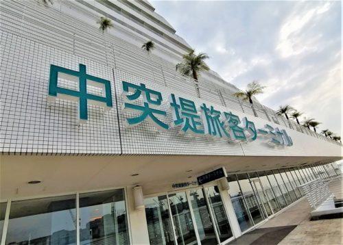 中突堤旅客ターミナル1