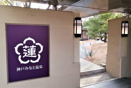 神戸みなと温泉連の玄関