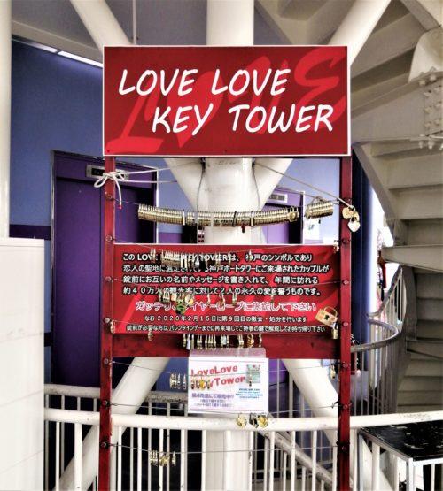 ラブラブキータワー