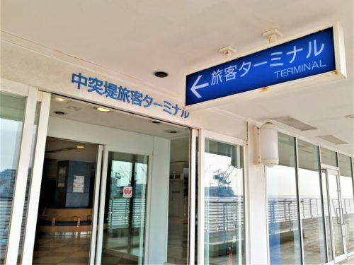 中突堤旅客ターミナル2