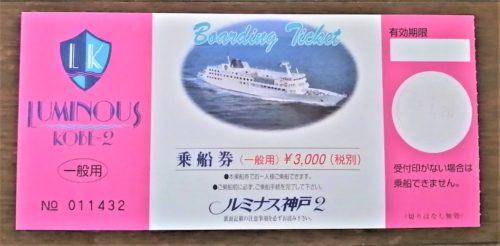 瑠美奈う神戸2の乗船券