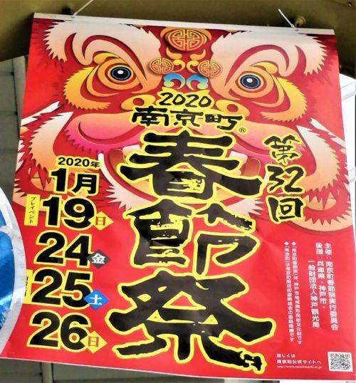 南京町の春節祭ののぼり