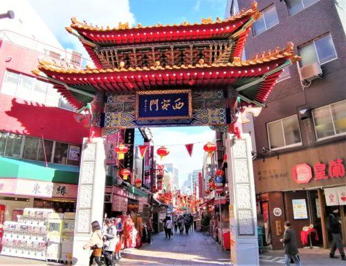 南京町の西安門