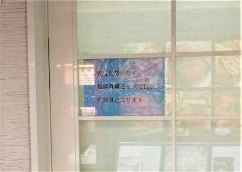 神戸餃子大学張り紙