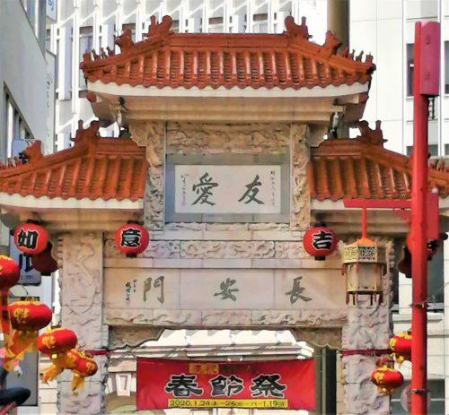 南京町の東の長安門2