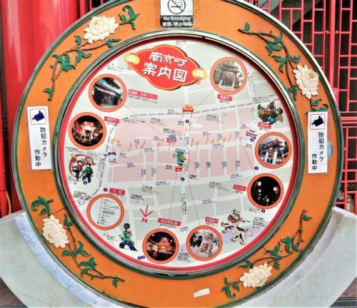 南京町の案内板