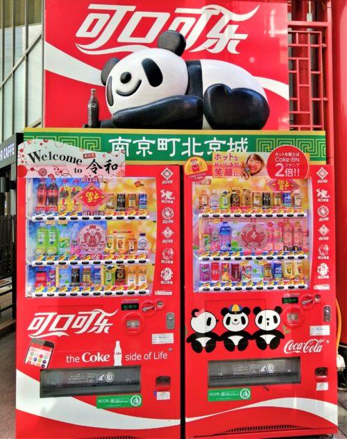 南京町の自販機