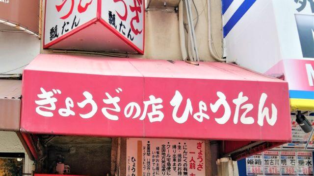 餃子の店ひょうたん