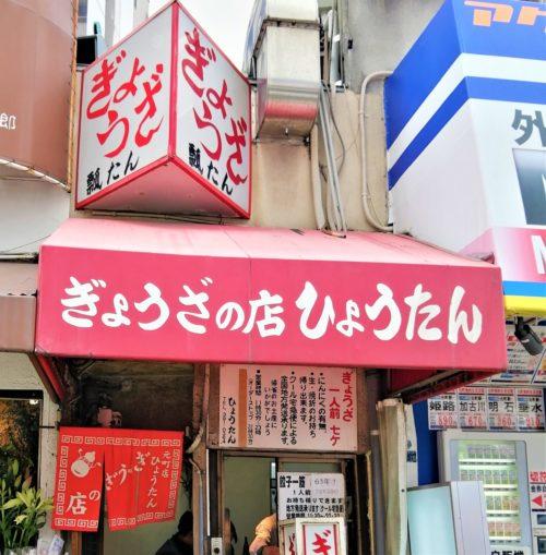 ひょうたん元町店2