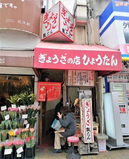 ひょうたん元町店1