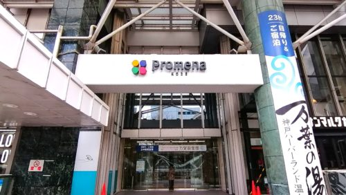 プロメナ神戸入口