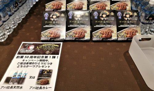 アパ横浜50周年記念4