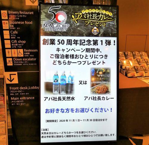 アパ横浜50周年記念1