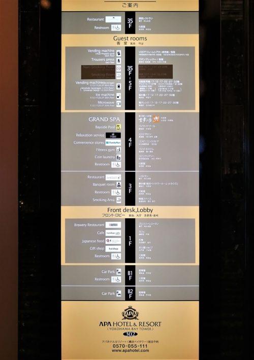 アパ横浜のエレベーター2