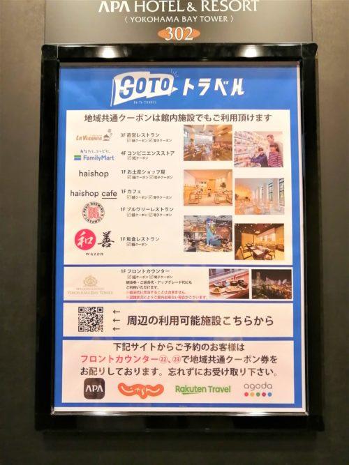 アパ横浜のエレベーター3