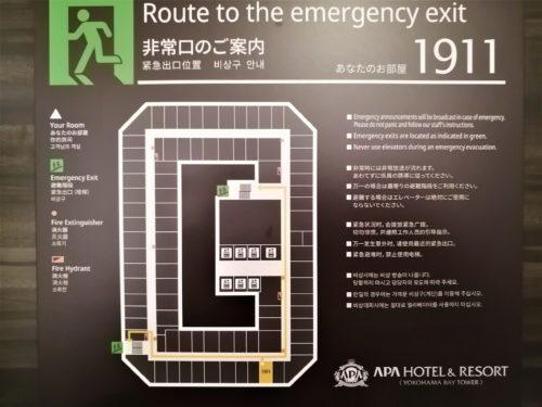 アパ横浜の客室8