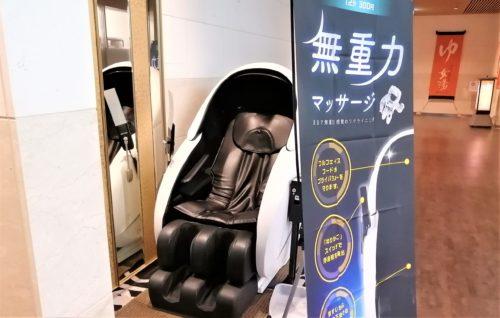 アパ横浜のマッサージ器1