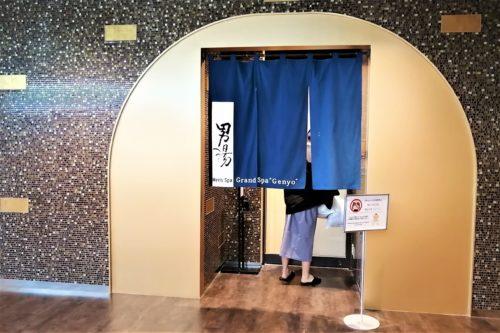 アパ横浜の大浴場2